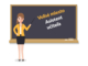 Oznam – asistent učiteľa